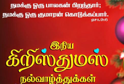 Christmas tamil wishes 2019