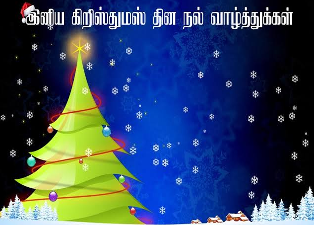 christmas tamil greeting cards 2019
