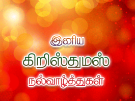 Christmas tamil greetings