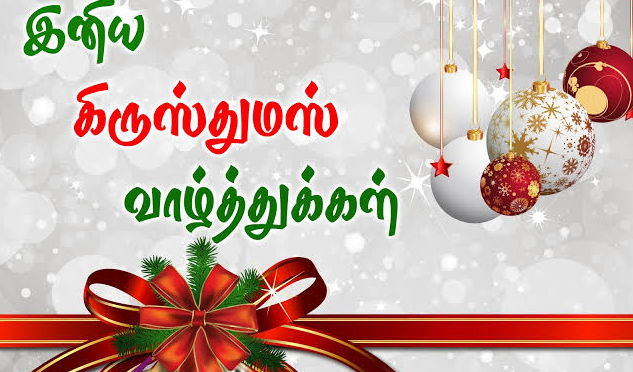best christmas tamil greeting cards